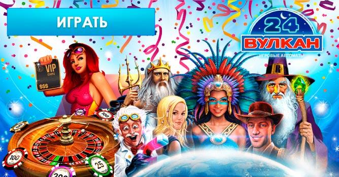 Казино Вулкан 24 ориентировано на игроков из России, а страница имеет только русскоязычную версию.Как пройти процедуру регистрации на сайте и вступить в клуб Вулкан