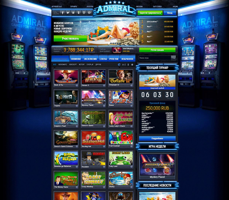 казино ком адмирал клуб